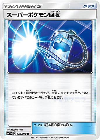 スーパーポケモン回収(SM3p 062/072 U)