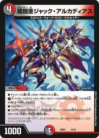 【売切】 [-] 闇鎧亜ジャック・アルカディアス (BD01-08/虹)