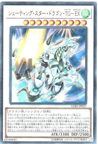 [Ultra] シューティング・スター・ドラゴン・TG-EX (7_S/風10/LGB1-JP017)