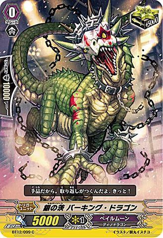 銀の茨バーキング・ドラゴン BT12/099(ペイルムーン)