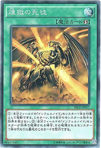 [N] 煉獄の死徒 (インフェルノイド1_速攻魔法/-)