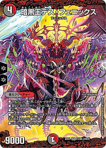 【売切】 [SR] 暗黒王デス・フェニックス (EX01-11/虹)