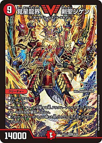 [V] 覚星龍界 剣聖ジゲン (BD13-08/火)