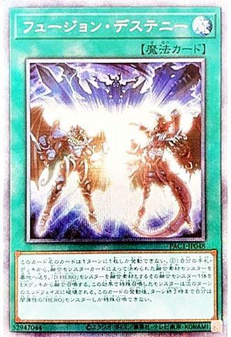 [Prismatic] フュージョン・デステニー (・PAC1_1_通常魔法/PAC1-JP048)