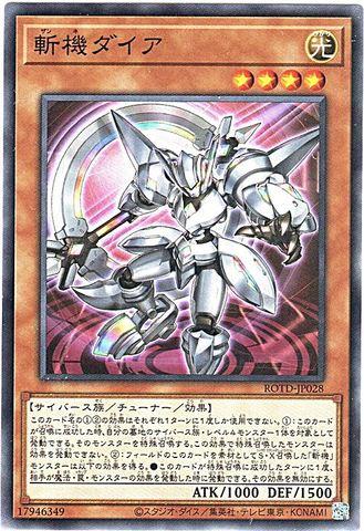 斬機ダイア (N/ROTD-JP028)斬機3_光4