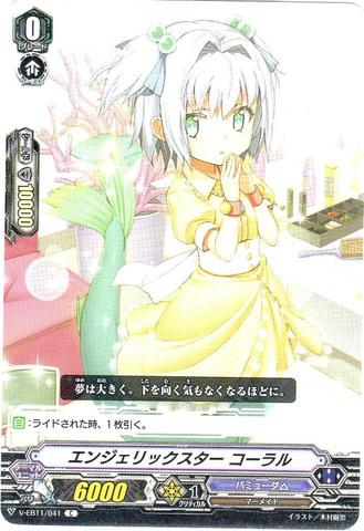エンジェリックスター コーラル C VEB11/041(バミューダ△)