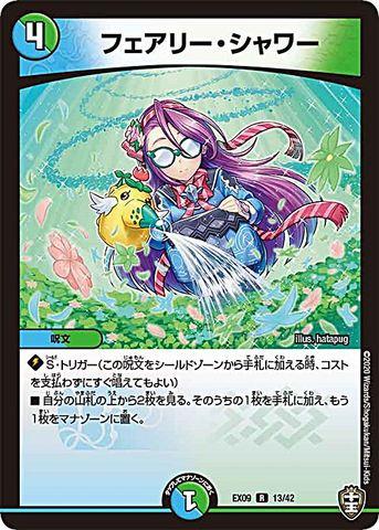 【売切】 [R] フェアリー・シャワー (EX09-13/虹)