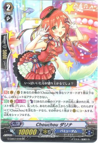 Chouchou ダリナ RR GCB07/016(バミューダ△)