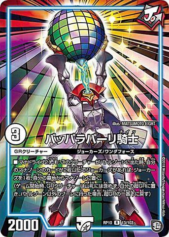 [R] パッパラパーリ騎士 (RP10-13/無)