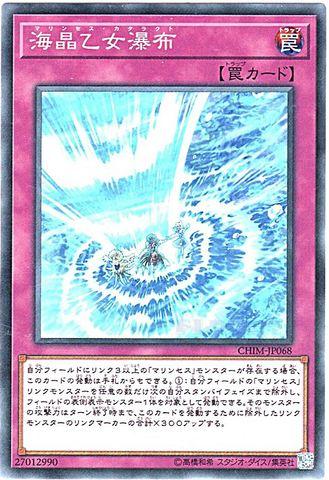 [N] 海晶乙女瀑布 (海晶乙女2_通常罠/CHIM-JP068)