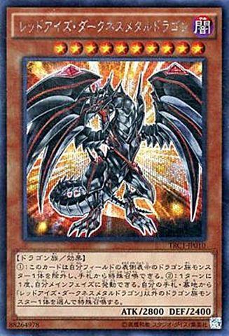 レッドアイズ・ダークネスメタルドラゴン (Secret/TRC1-JP010)3_闇10