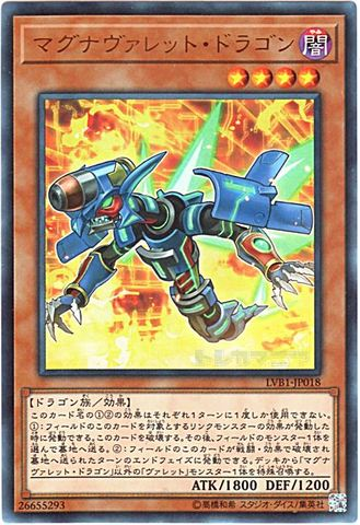[Ultra] マグナヴァレット・ドラゴン (3_闇4/LVB1-JP018)