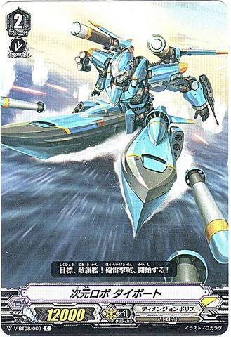 次元ロボ ダイボート C VBT08/069(ディメンジョンポリス)