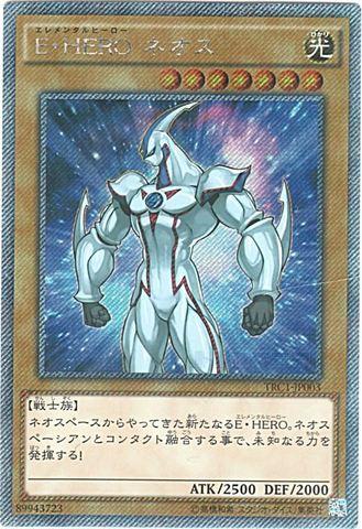 E・HERO ネオス (Ex-Secret/TRC1-JP003)3_光7