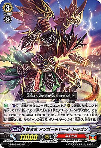 抹消者 アンガーチャージ・ドラゴン RR GBT05/013(なるかみ)
