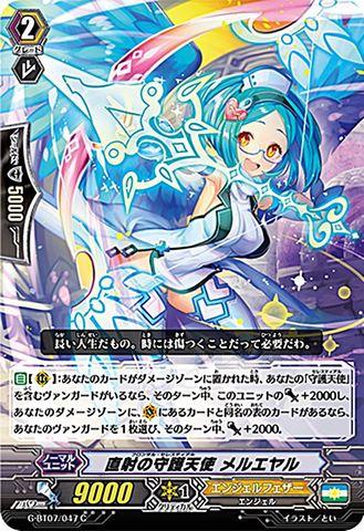 直射の守護天使 メルエヤル C GBT07/047(エンジェルフェザー)