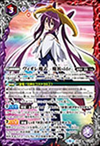[CP] ヴィオレ魔ゐ -魔族side- CP (SD51-CP01/紫)