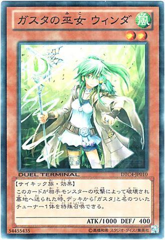 [N] ガスタの巫女 ウィンダ (3_風2/-)