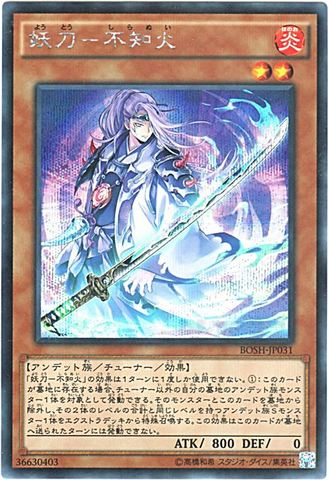[Secret] 妖刀-不知火 (3_炎2/BOSH-JP031)