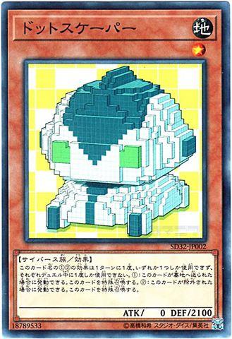 [N] ドットスケーパー (3_地1/SD32-JP002)