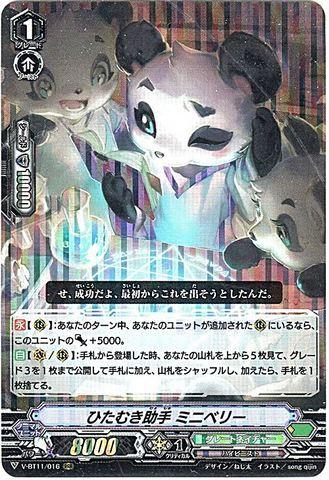 ひたむき助手 ミニベリー RRR VBT11/016(グレートネイチャー)