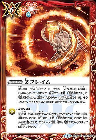 【売切】 [C] Zフレイム (BS46-091/赤)