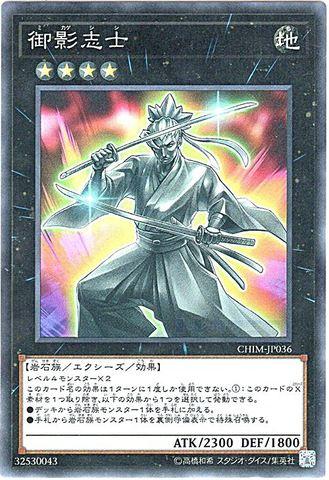 御影志士 (Super/CHIM-JP036)6_X/地4