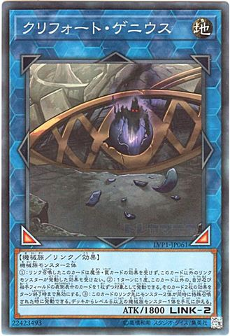 クリフォート・ゲニウス (Super/LVP1-JP061)8_L/地2