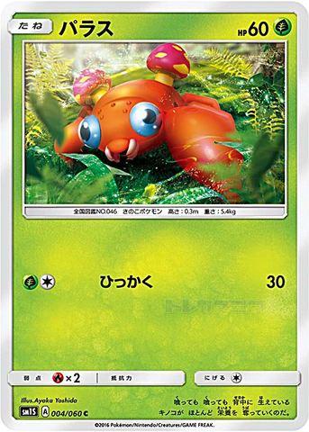 [C] パラス (SM1S 004/060/草)