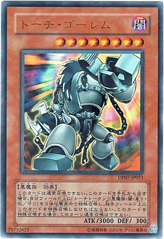トーチ・ゴーレム (Ultra)3_闇8
