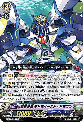 蒼嵐波竜 テトラバースト・ドラゴン RRR BT17/008(アクアフォース)