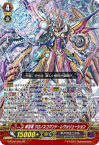 時空竜 クロノスコマンド・レヴォリューション GR GFC02/007(ギアクロニクル)