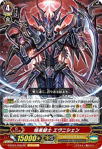 暗黒騎士エヴニシェン RR GFC01/028(シャドウパラディン)