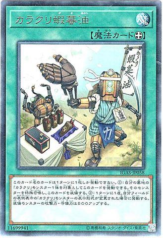 カラクリ蝦蟇油 (Rare/IGAS-JP058)1_装備魔法