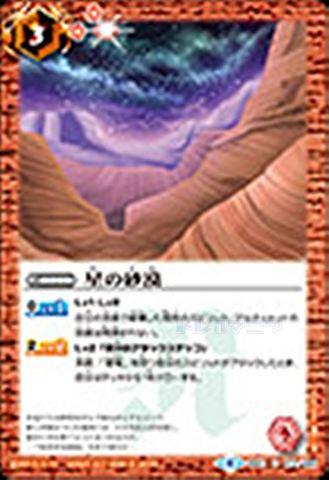 【売切】 [C] 星の砂漠 (BS41-072/赤)
