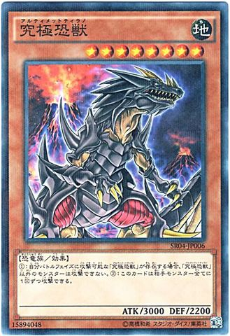[N-P] 究極恐獣 (3_地8/SR04-JP006)