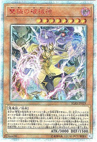 [20th Secret] 雙極の破械神 (3_闇8/IGAS-JP019)