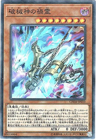 破械神の禍霊 (Super/CHIM-JP010)破械3_闇8