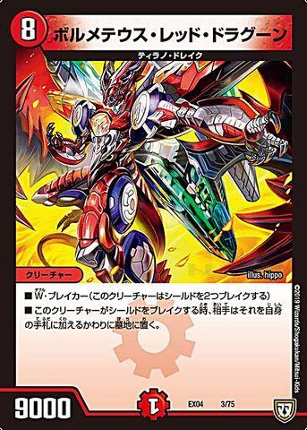 【売切】 [-] ボルメテウス・レッド・ドラグーン (EX04-03/火)