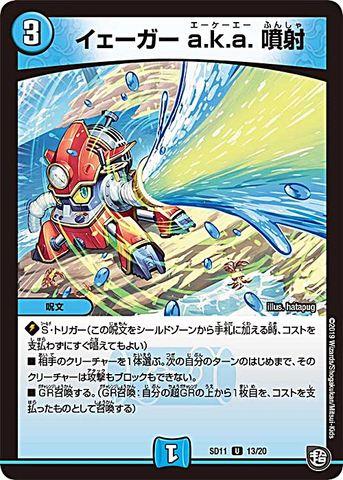 【売切】 [-] イェーガー a.k.a. 噴射 (SD11-13/水)