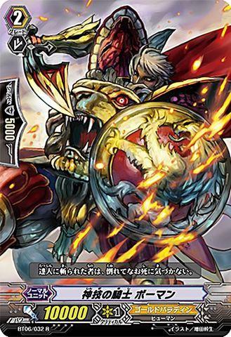 神技の騎士ボーマン BT06/032(ゴールドパラディン)