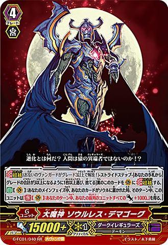 大魔神ソウルレス・デマゴーグ RR GFC01/040(ダークイレギュラーズ)