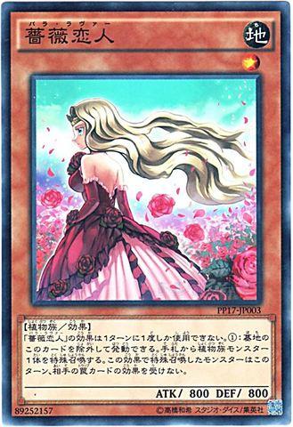 薔薇恋人 (N/N-P)3_地1