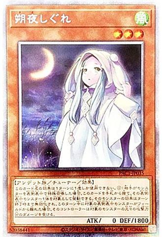 [Prismatic] 朔夜しぐれ (・PAC1_3_風3/PAC1-JP035)