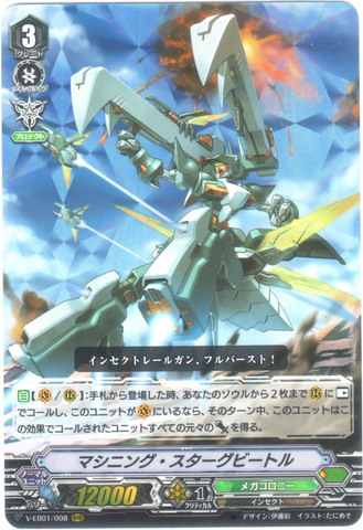 マシニング・スターグビートル RRR VEB01/008(メガコロニー)