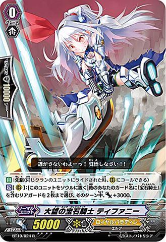 大望の宝石騎士ティファニー BT10/024(ロイヤルパラディン)