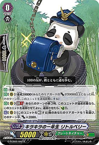 キラキラの一年生 リトルベリー R GTCB02/042(グレートネイチャー)