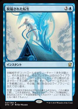 祝福された転生/Blessed Reincarnation/DTK-047/R/青