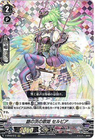 銀の茨の歌姫 セルビア RRR VBT09/012(ペイルムーン)