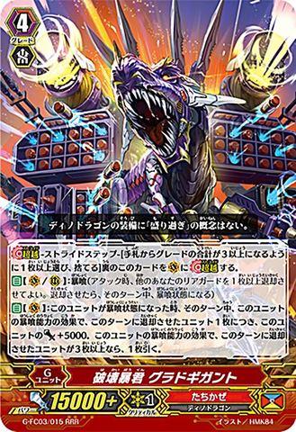 破壊暴君 グラドギガント RRR GFC03/015(たちかぜ)